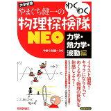 やまぐち健一のわくわく物理探検隊NEO(力学・熱力学・波動編)