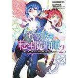 劣等眼の転生魔術師(vol.2) (ヤングジャンプコミックス)