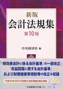 新版会計法規集〈第10版〉
