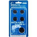 CYBER ・ アナログスティックカバーセット(PS4 用)ブラック