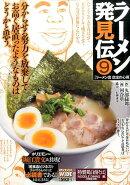 ラーメン発見伝(9)