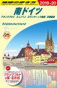 A15 地球の歩き方 南ドイツ フランクフルト ミュンヘン ロマンティック街道 古城街道 2019〜2020 [ 地球の歩き…