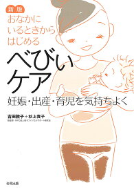 新版 おなかにいるときからはじめるべびぃケア 妊娠・出産・育児を気持ちよく [ 吉田敦子 ]