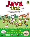 Java1年生 体験してわかる!会話でまなべる!プログラミングのしくみ [ 森 巧尚 ]