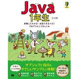 Java1年生
