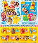 ポケットモンスター キャンディ & スナック 全8種入りコンプリートセット
