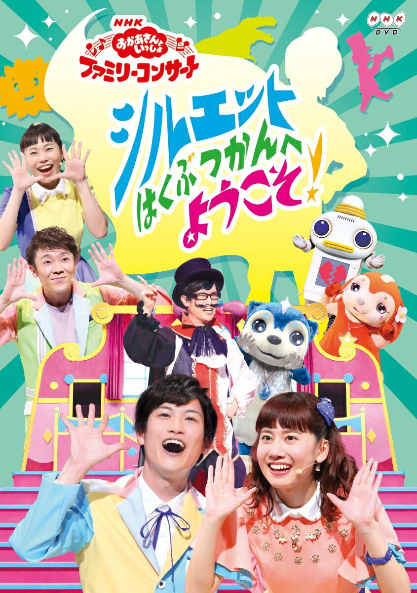 NHK「おかあさんといっしょ」ファミリーコンサート シルエットはくぶつかんへようこそ! [ NHKおかあさんといっしょ/花田ゆういちろう、小野あつこ ]