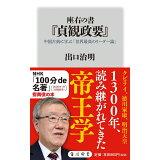 座右の書『貞観政要』 (角川新書)