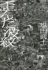 歪んだ波紋 [ 塩田 武士 ]