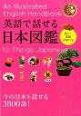 英語で話せる日本図鑑 楽しく英語が学べる [ 永岡書店 ]