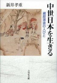 中世日本を生きる 遍歴漂浪の人びと [ 新井 孝重 ]
