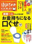 ゆほびかGOLD(vol.26)