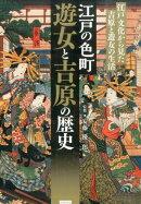 江戸の色町遊女と吉原の歴史