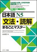 日本語N5文法・読解まるごとマスター