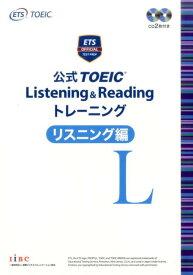 公式TOEIC Listening & Reading トレーニングリスニング編 CD2枚付き [ Educational Testing ]