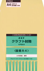 オキナ 封筒 クラフト封筒 KP85 国際A4P 100枚入 KP8A4 封筒 (文具(Stationary))