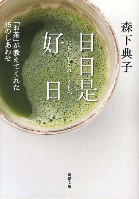 日日是好日 「お茶」が教えてくれた15のしあわせ (新潮文庫) [ 森下典子 ]