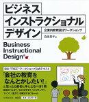 ビジネス インストラクショナルデザイン