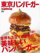 東京ハンバーガー