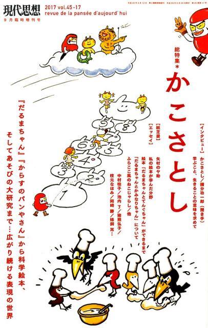 現代思想(9月臨時増刊号) 総特集:かこさとし〜『だるまちゃん』『からすのパンやさん』か