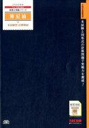 簿記論本試験型計算模試(2018年度版)