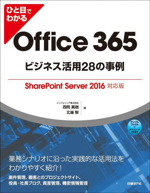 ひと目でわかるOffice 365ビジネス活用28の事例 SharePoint Server 2016対応版 [ インフォシェア株式会社 西岡 真樹 ]