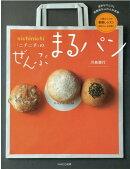 nichinichi(ニチニチ)のぜんぶまるパン