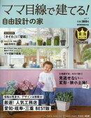 ママ目線で建てる!自由設計の家東海BEST版(vol.17)