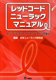 レッドコード・ニューラック・マニュアル スリング・エクササイズ・セラピーからの進化 [ 日本ニューラック研究会 ]
