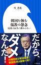 韓国を蝕む儒教の怨念 反日は永久に終わらない (小学館新書) [ 呉 善花 ]