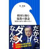 韓国を蝕む儒教の怨念 (小学館新書)