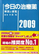 今日の治療薬(2009年版)