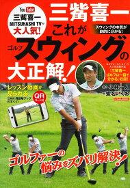 三觜喜一これがゴルフスウィングの大正解! (にちぶんMOOK)
