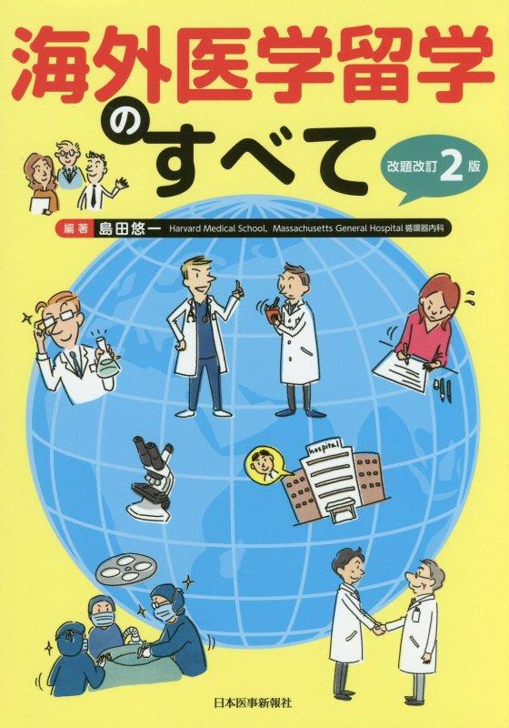 海外医学留学のすべて改題改訂第2版 [ 島田悠一 ]