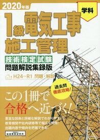 1級電気工事施工管理技術検定試験問題解説集録版(2020年版) H24〜R1問題・解説 [ 地域開発研究所 ]