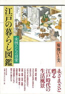【バーゲン本】江戸の暮らし図鑑 女性たちの日常