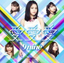 愛 愛 愛 (初回限定盤A CD+DVD)