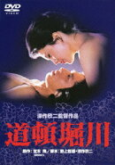 あの頃映画 松竹DVDコレクション 道頓堀川