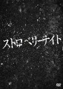 ストロベリーナイト コレクターズ・エディション