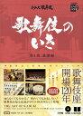 歌舞伎のいき(第1巻(基礎編)) (小学館DVD book)