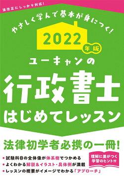 2022年版 ユーキャンの行政書士 はじめてレッスン