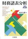 財務諸表分析〈第7版〉 [ 桜井 久勝 ]