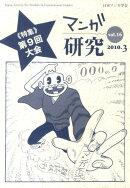 マンガ研究(vol.16)