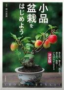 【バーゲン本】小品盆栽をはじめよう