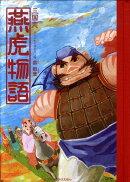 三国志:燕虎物語