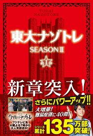 東大ナゾトレ SEASON 2 第1巻 [ 松丸 亮吾 ]