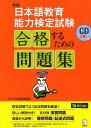 新版 日本語教育能力検定試験 合格するための問題集 [ アルク日本語編集部 ]