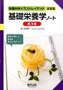 基礎栄養学ノート 第3版 [ 田地 陽一 ]