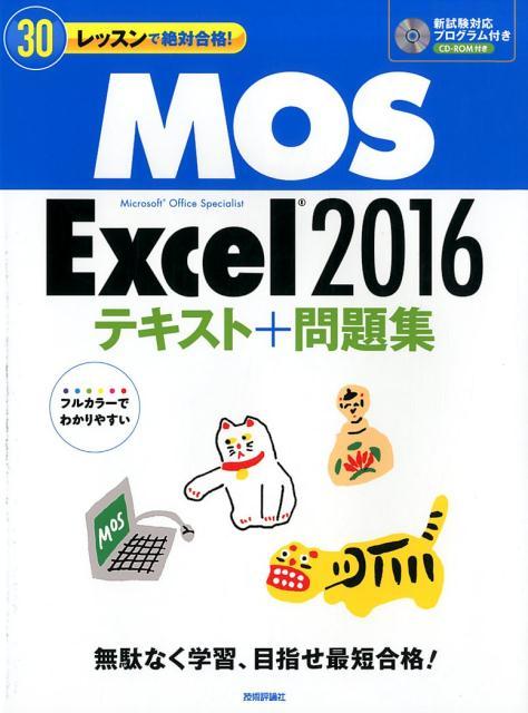 MOS Excel2016テキスト+問題集 30レッスンで絶対合格! [ 本郷PC塾 ]
