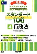 司法試験・予備試験論文合格答案集スタンダード100(4 2018年版)